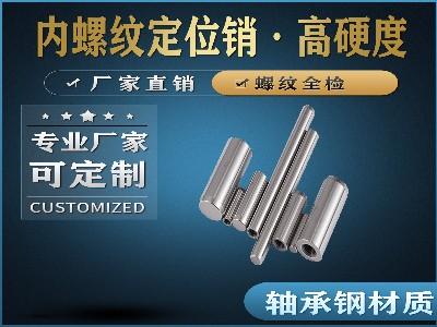 替代MSTP-高硬度内螺纹定位销
