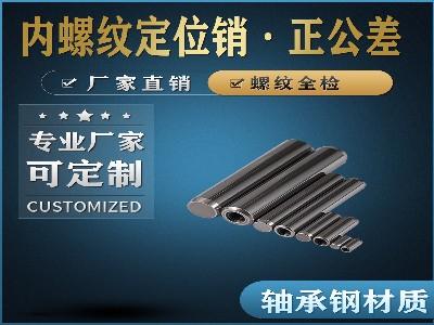 GB120-内螺纹定位销m6型
